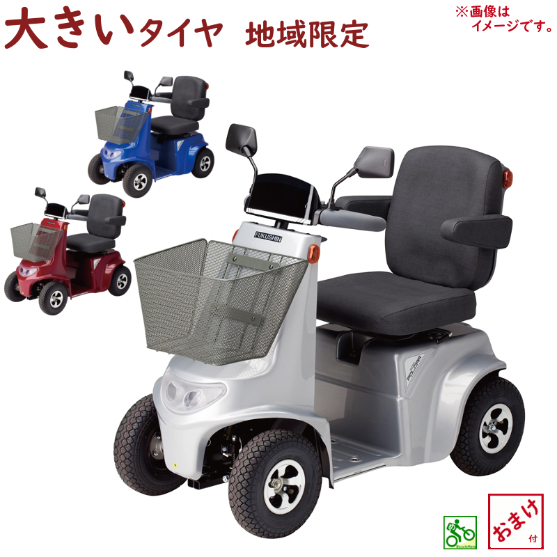 シルバーカー 電動カート 福伸電機 SPX-4500(エアータイヤ) スーパーポルカー 販売地域限定=メンテナンスOK