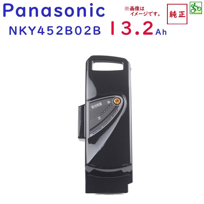 電動自転車 バッテリー パナソニック NKY452B02B リチウムイオン バッテリー13.2A NKY382B02.NKY322.NKY257代替 デラックスビビ等 電動アシスト 電池