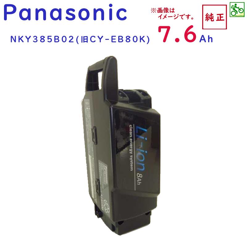電動自転車 バッテリー パナソニック 7.6Aリチウムイオンバッテリー NKY385B02【黒】 サンヨーCY-EB80Kの代替 電池! 電動アシスト 電池
