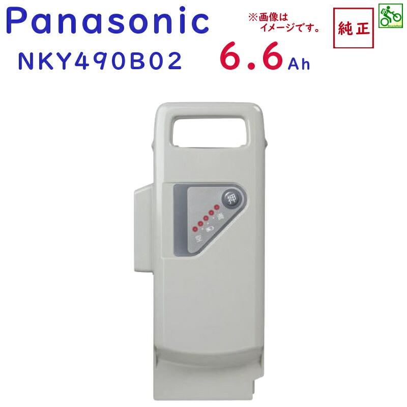 電動自転車 バッテリー パナソニック NKY490B02 6.6a リチウムイオンバッテリー グレー