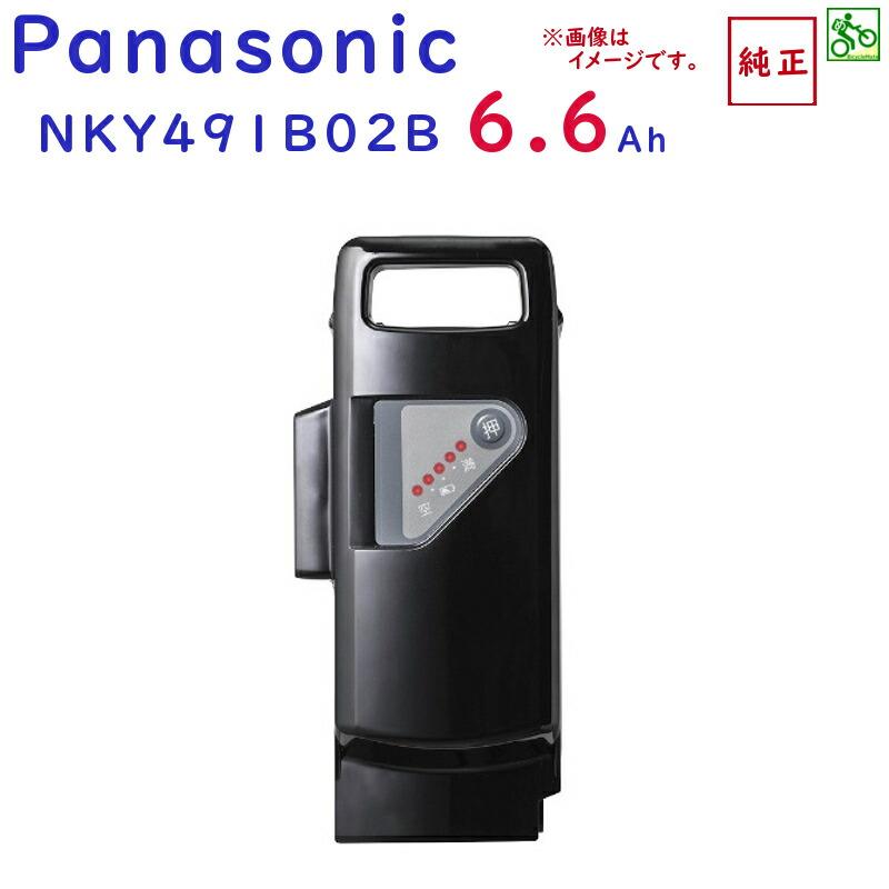 電動自転車 バッテリー パナソニック NKY491B02 6.6Aリチウムイオンバッテリー 黒
