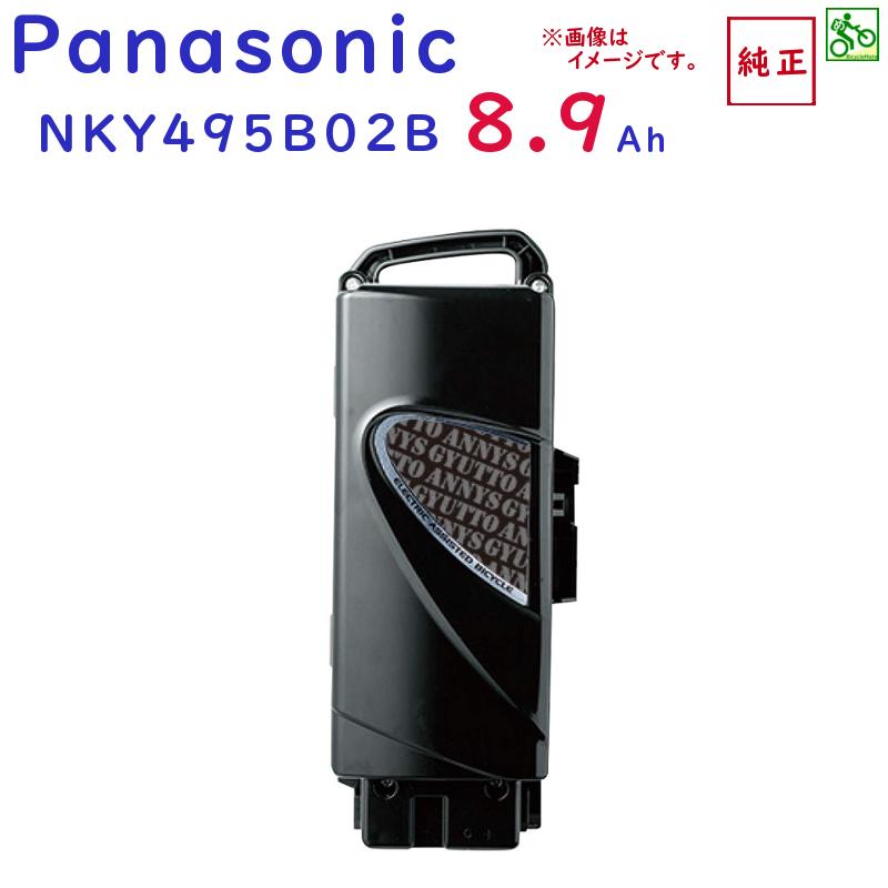 電動自転車 バッテリー パナソニック 8.9A リチウムイオンバッテリー NKY495B02 黒 アニーズ純正 電動アシスト 電池