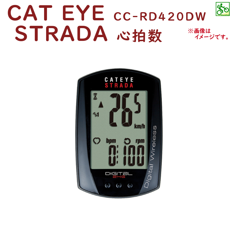 仕入れ先在庫限り CATEYE CC-RD420DW サイクルコンピューター キャットアイ ストラーダ  デジタルワイヤレス ワイヤレススピードメーター 心拍センサー付き