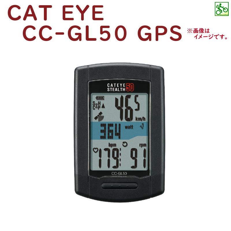 仕入れ先在庫限り CATEYE CC-GL50 STEALTH 50 (ステルス50)(Q067677)キャットアイ GPSサイクルコンピューター