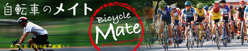 自転車のメイト (電動自転車も):電動アシスト自転車 通勤 通学に適した 自転車パーツのことなら メイトまで