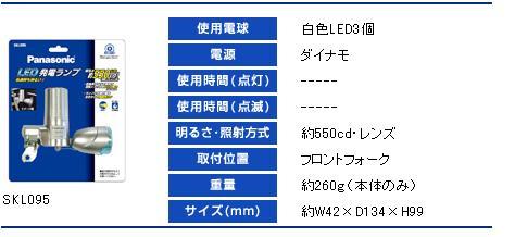 楽天市場 完売御礼 自転車ライト Led ledブロックダイナモ Skl095 チタン 軽く 低速でも明るい Panasonic パナソニック発電ランプ 自転車のメイト 電動自転車も