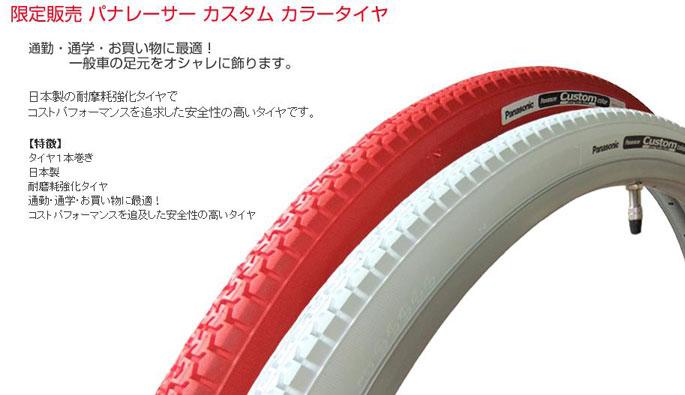 只自行车轮胎27英寸27x13/8 panaresakasutamukarataiya虽然是1条装的红和白的2彩色妈妈自行车但是显眼太多了?限定品!