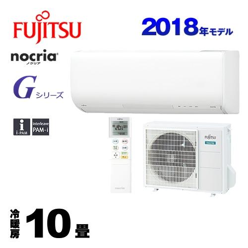 [AS-G28H-W] 富士通ゼネラル ルームエアコン ノクリア nocria Gシリーズ 横幅コンパクトモデル 冷房/暖房:10畳程度 2018年モデル 単相100V・20A おまかせノクリア ホワイト 【送料無料】