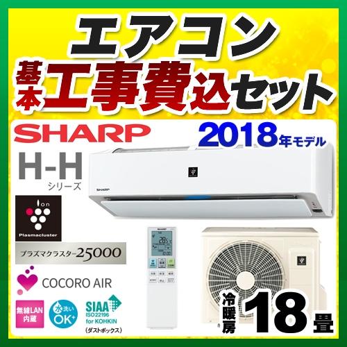 【工事費込セット(商品+基本工事)】[AY-H56H2-W] シャープ ルームエアコン H-Hシリーズ コンパクト・ハイグレードモデル 冷房/暖房:18畳程度 2018年モデル 単相200V・15A プラズマクラスター25000搭載 ホワイト系 【送料無料】