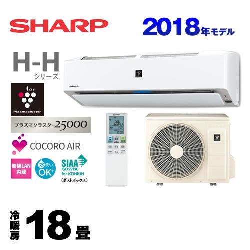 [AY-H56H2-W] シャープ ルームエアコン H-Hシリーズ コンパクト・ハイグレードモデル 冷房/暖房:18畳程度 2018年モデル 単相200V・15A プラズマクラスター25000搭載 ホワイト系 【送料無料】
