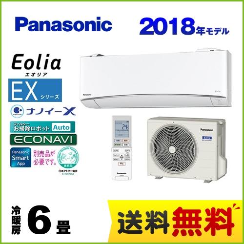 [CS-228CEX-W] パナソニック ルームエアコン EXシリーズ Eolia エオリア フィルターお掃除搭載モデル 冷房/暖房:6畳程度 2018年モデル 単相100V・15A クリスタルホワイト 【送料無料】