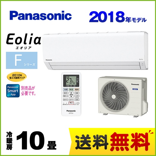10畳相当エアコン CS-288CF-W (クリスタルホワイト) パナソニック