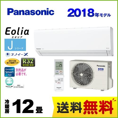 [CS-368CJ2-W] パナソニック ルームエアコン Jシリーズ Eolia エオリア ナノイーX搭載モデル 冷房/暖房:12畳程度 2018年モデル 単相200V・15A クリスタルホワイト 【送料無料】