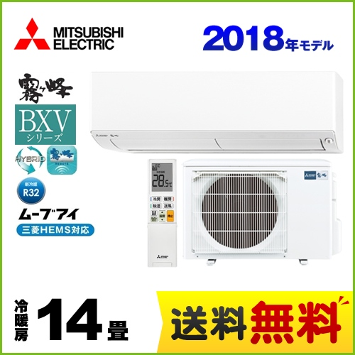 [MSZ-BXV4018S-W] 三菱 ルームエアコン BXVシリーズ 霧ヶ峰 コンパクトモデル 冷房/暖房:14畳程度 2018年モデル 単相200V・15A ウェーブホワイト 【送料無料】