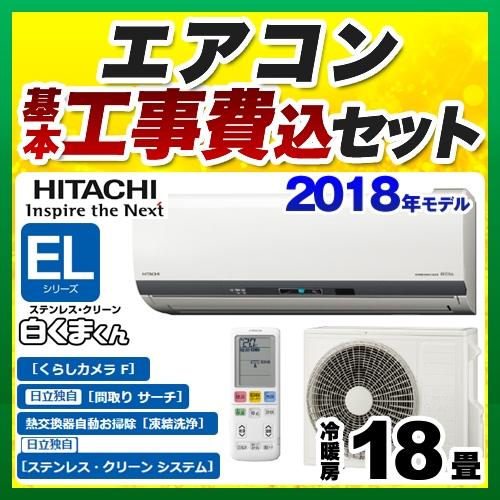 【工事費込セット(商品+基本工事)】[RAS-EL56H2-W] 日立 ルームエアコン ELシリーズ 白くまくん ハイスペックモデル 冷房/暖房:18畳程度 2018年モデル 単相200V・20A くらしカメラF搭載 スターホワイト 【送料無料】