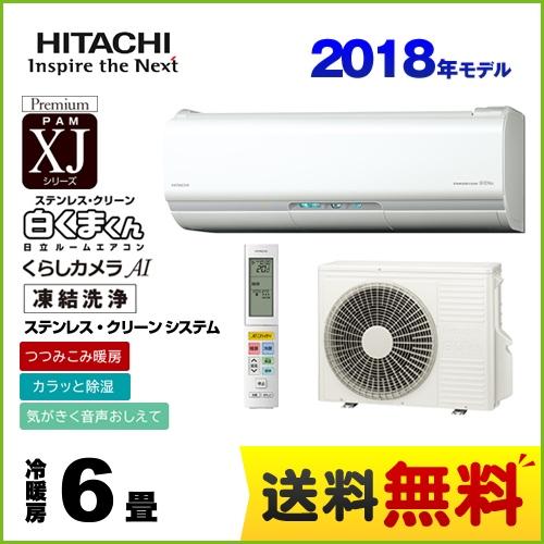 [RAS-XJ22H-W] 日立 ルームエアコン XJシリーズ 白くまくん プレミアムモデル 冷房/暖房:6畳程度 2018年モデル 単相100V・15A くらしカメラAI搭載 スターホワイト 【送料無料】