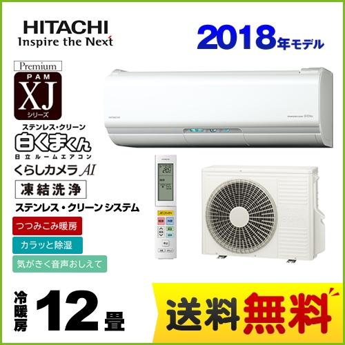 [RAS-XJ36H-W] 日立 ルームエアコン XJシリーズ 白くまくん プレミアムモデル 冷房/暖房:12畳程度 2018年モデル 単相100V・20A くらしカメラAI搭載 スターホワイト 【送料無料】