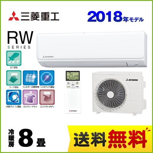 [SRK25RW-W] 三菱重工 ルームエアコン ビーバーエアコン RWシリーズ 中級モデル 高機能モデル 冷房/暖房:8畳程度 2018年モデル 単相100V・15A ファインスノー 【送料無料】