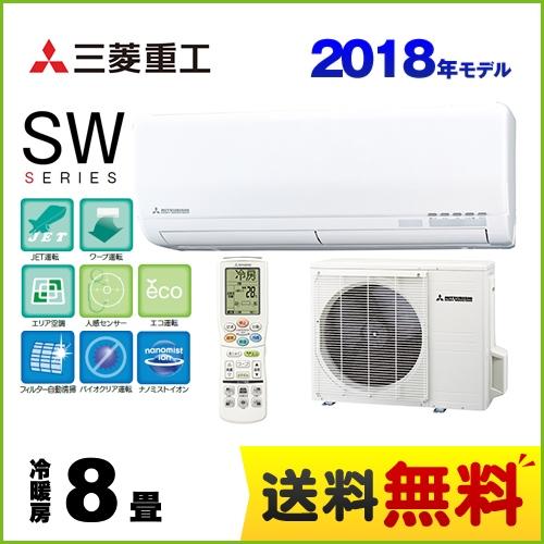 [SRK25SW-W] 三菱重工 ルームエアコン ビーバーエアコン SWシリーズ 上級モデル ハイスペックモデル 冷房/暖房:8畳程度 2018年モデル 単相100V・15A ファインスノー 【送料無料】