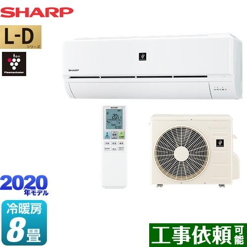 [AY-L25D-W] シャープ ルームエアコン はずせルーバー搭載モデル 冷房/暖房:8畳程度 L-Dシリーズ 単相100V・15A ホワイト系 【送料無料】
