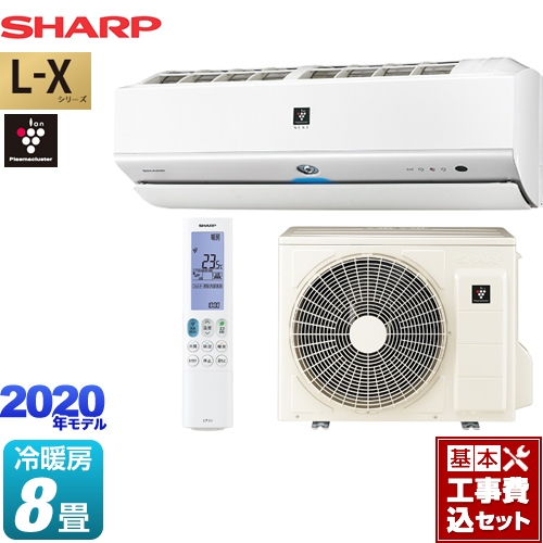 【リフォーム認定商品】【工事費込セット(商品+基本工事)】[AY-L25X-W] シャープ ルームエアコン プラズマクラスターNEXT搭載フラグシップモデル 冷房/暖房:8畳程度 L-Xシリーズ ホワイト系