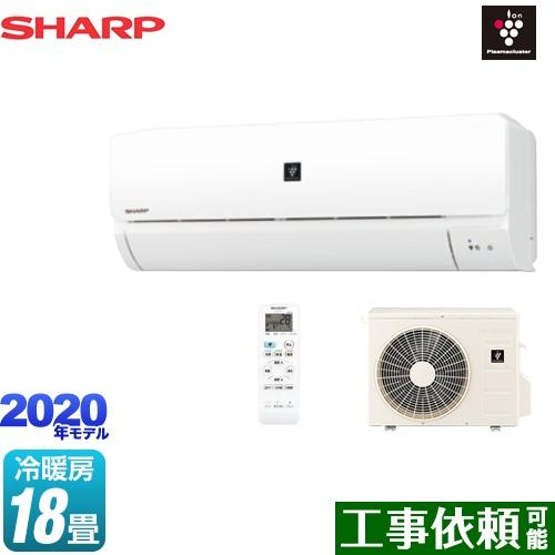 [AY-L56DH2-W] シャープ ルームエアコン プラズマクラスターエアコン 冷房/暖房:18畳程度 AY-L-DHシリーズ 単相200V・15A プラズマクラスター7000搭載 ホワイト系 【送料無料】