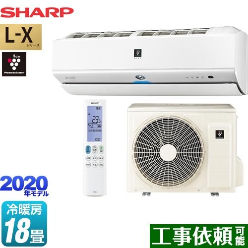 [AY-L56X2-W] シャープ ルームエアコン プラズマクラスターNEXT搭載フラグシップモデル 冷房/暖房:18畳程度 L-Xシリーズ 単相200V・20A ホワイト系 【送料無料】