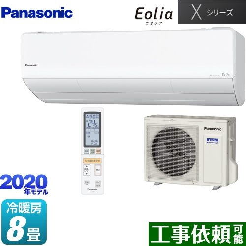 [CS-250DX-W] パナソニック ルームエアコン 高性能モデル 冷房/暖房:8畳程度 Xシリーズ Eolia エオリア 単相100V・20A クリスタルホワイト 【送料無料】