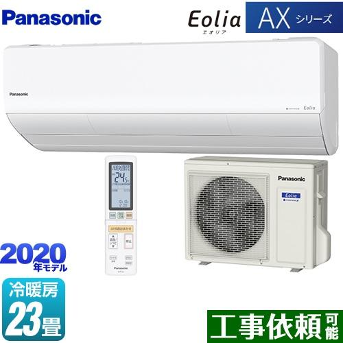 [CS-710DAX2-W] パナソニック ルームエアコン 高性能モデル 冷房/暖房:23畳程度 AXシリーズ Eolia エオリア 単相200V・20A クリスタルホワイト 【送料無料】