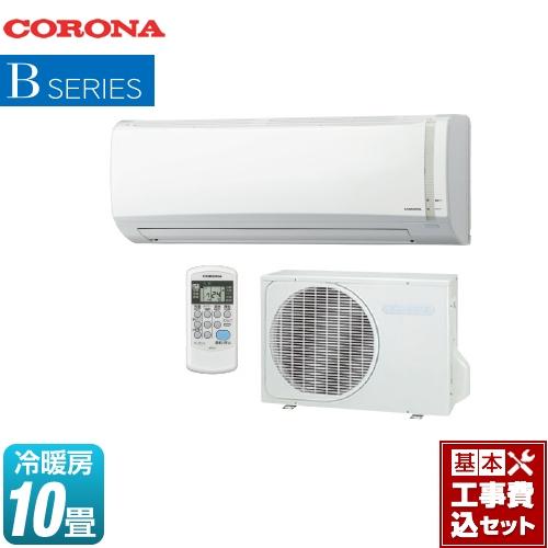 【リフォーム認定商品】【工事費込セット(商品+基本工事)】[CSH-B2820R-W] コロナ ルームエアコン 基本性能を重視したシンプルスタイル 冷房/暖房:10畳程度 Bシリーズ ホワイト
