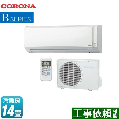 [CSH-B4020R2-W] コロナ ルームエアコン 基本性能を重視したシンプルスタイル 冷房/暖房:14畳程度 Bシリーズ 単相200V・15A 2020年モデル ホワイト 【送料無料】