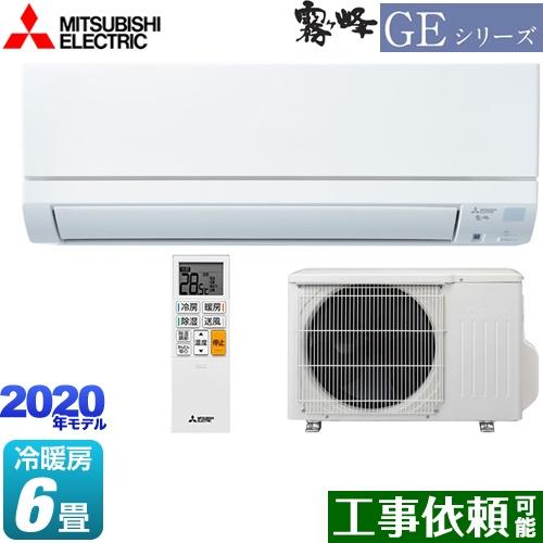 [MSZ-GE2220-W] 三菱 ルームエアコン スタンダードモデル 冷房/暖房:6畳程度 GEシリーズ 霧ヶ峰 単相100V・15A ピュアホワイト 【送料無料】