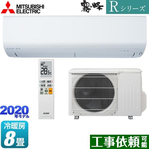 [MSZ-R2520-W] 三菱 ルームエアコン コンパクトモデル 冷房/暖房:8畳程度 Rシリーズ 霧ヶ峰 単相100V・15A ピュアホワイト 【送料無料】