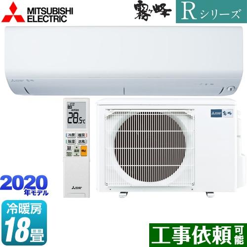 [MSZ-R5620S-W] 三菱 ルームエアコン コンパクトモデル 冷房/暖房:18畳程度 Rシリーズ 霧ヶ峰 単相200V・15A ピュアホワイト 【送料無料】