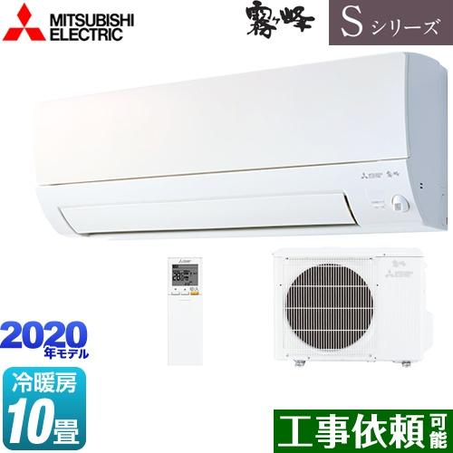 [MSZ-S2820-W] 三菱 ルームエアコン デザインモデル 冷房/暖房:10畳程度 霧ヶ峰Style Sシリーズ 単相100V・15A パールホワイト 【送料無料】