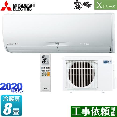 [MSZ-X2520-W] 三菱 ルームエアコン ハイスペックモデル 冷房/暖房:8畳程度 Xシリーズ 霧ヶ峰 単相100V・15A ピュアホワイト 【送料無料】