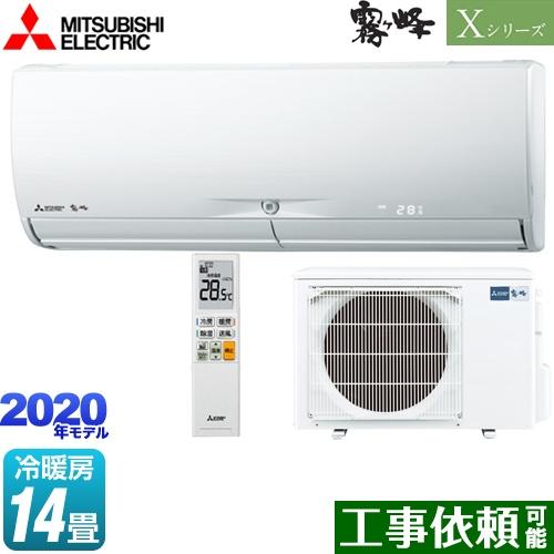[MSZ-X4020S-W] 三菱 ルームエアコン ハイスペックモデル 冷房/暖房:14畳程度 Xシリーズ 霧ヶ峰 単相200V・20A ピュアホワイト 【送料無料】