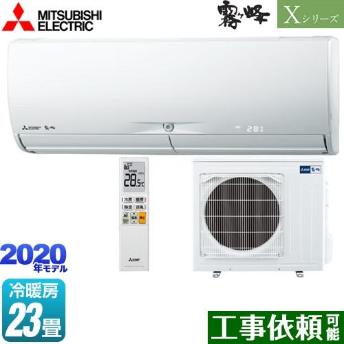[MSZ-X7120S-W] 三菱 ルームエアコン ハイスペックモデル 冷房/暖房:23畳程度 Xシリーズ 霧ヶ峰 単相200V・20A ピュアホワイト 【送料無料】