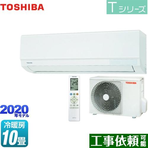 [RAS-2820T-W] 東芝 ルームエアコン スタンダードモデル 冷房/暖房:10畳程度 Tシリーズ 単相200V・15A ホワイト 【送料無料】