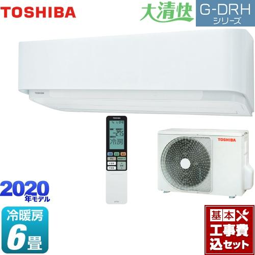 【リフォーム認定商品】【工事費込セット(商品+基本工事)】[RAS-G225DRH-W] 東芝 ルームエアコン ハイスペックエアコン 冷房/暖房:6畳程度 大清快 G-DRHシリーズ グランホワイト