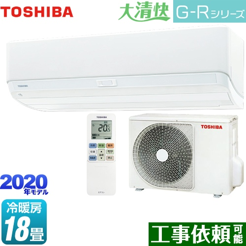 [RAS-G562R-W] 東芝 ルームエアコン 快適機能充実モデル 冷房/暖房:18畳程度 大清快 G-Rシリーズ 単相200V・20A ホワイト 【送料無料】