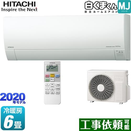 [RAS-MJ22K-W] 日立 ルームエアコン 薄型エアコン 冷房/暖房:6畳程度 白くまくん MJシリーズ 単相100V・15A くらしセンサー搭載 スターホワイト 【送料無料】