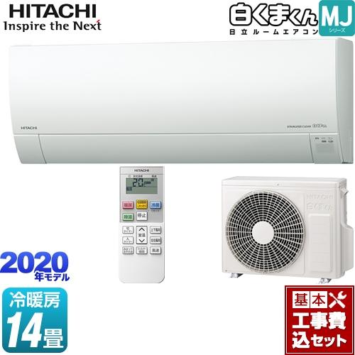 【リフォーム認定商品】【工事費込セット(商品+基本工事)】[RAS-MJ40K2-W] 日立 ルームエアコン 薄型エアコン 冷房/暖房:14畳程度 白くまくん MJシリーズ スターホワイト