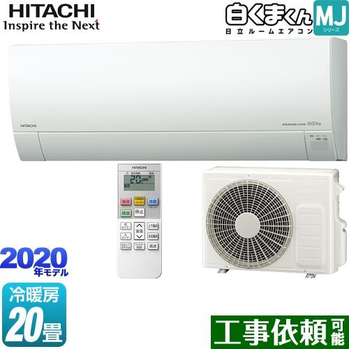 [RAS-MJ63K2-W] 日立 ルームエアコン 薄型エアコン 冷房/暖房:20畳程度 白くまくん MJシリーズ 単相200V・20A くらしセンサー搭載 スターホワイト 【送料無料】