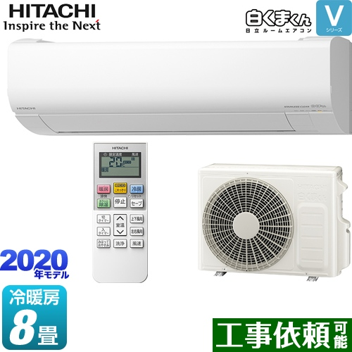 [RAS-V25K-W] 日立 ルームエアコン スタンダードモデル 冷房/暖房:8畳程度 白くまくん Vシリーズ 単相100V・15A 凍結洗浄Light搭載 スターホワイト 【送料無料】