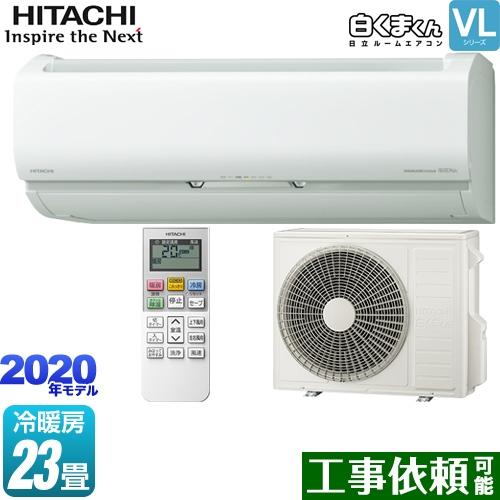 [RAS-VL71K2-W] 日立 ルームエアコン スタンダードモデル 冷房/暖房:23畳程度 白くまくん VLシリーズ 単相200V・20A 凍結洗浄Light搭載 スターホワイト 【送料無料】