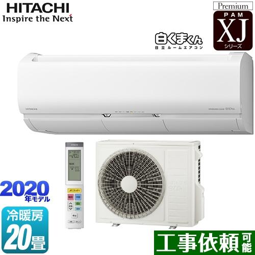 [RAS-XJ63K2S-W] 日立 ルームエアコン プレミアムモデル 冷房/暖房:20畳程度 XJシリーズ 白くまくん 単相200V・20A くらしカメラAI搭載 スターホワイト 【送料無料】