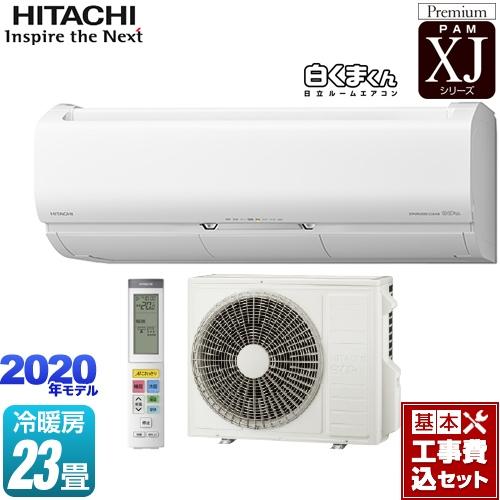 【リフォーム認定商品】【工事費込セット(商品+基本工事)】[RAS-XJ71K2S-W] 日立 ルームエアコン プレミアムモデル 冷房/暖房:23畳程度 XJシリーズ 白くまくん スターホワイト