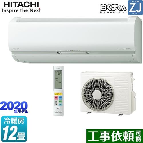 [RAS-ZJ36K-W] 日立 ルームエアコン ハイグレードモデル 冷房/暖房:12畳程度 ZJシリーズ 白くまくん 単相100V・20A くらしカメラAI搭載 スターホワイト 【送料無料】