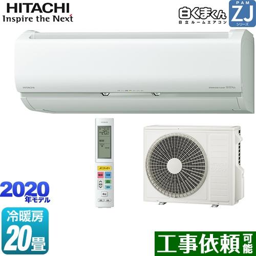 至上 ルームエアコン RAS-ZJ63K2-W 日立 ハイグレードモデル 冷房 暖房:20畳程度 店 ZJシリーズ くらしカメラAI搭載 送料無料 単相200V 20A スターホワイト 白くまくん